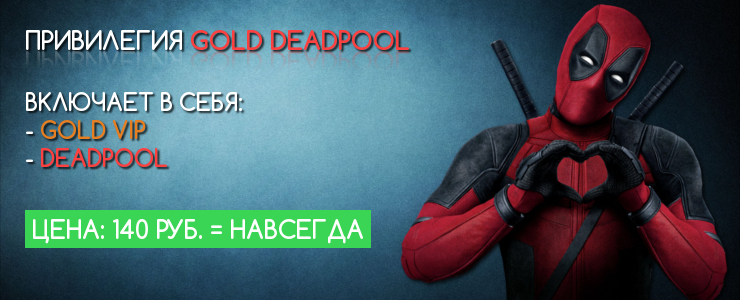 Новая привилегия GOLD DEADPOOL